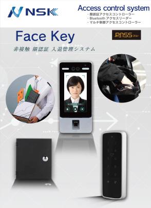 FaceKey非接触顔認証カタログ