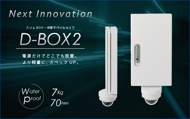 D-BOX2ページへ
